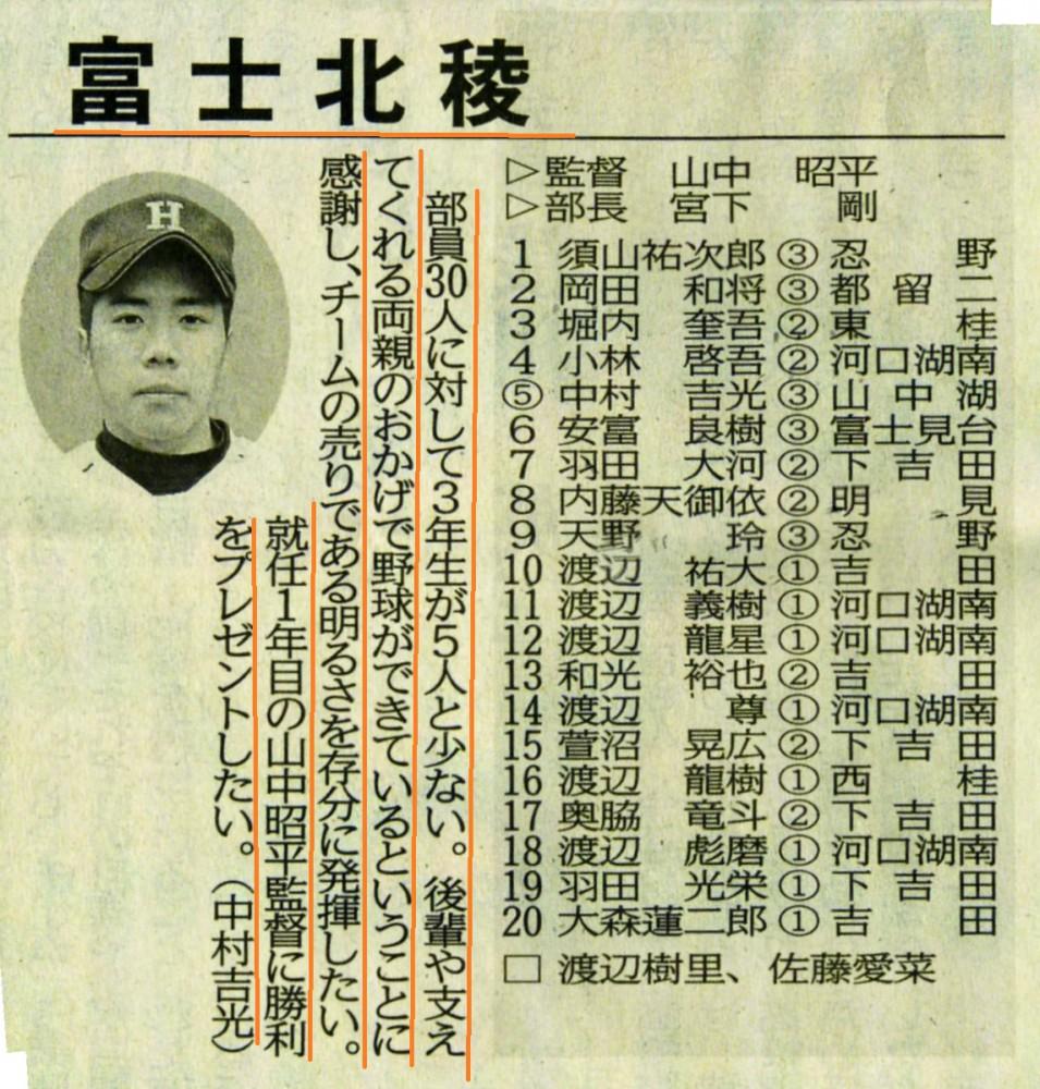 山日160708野球 (キャプテンの一言)