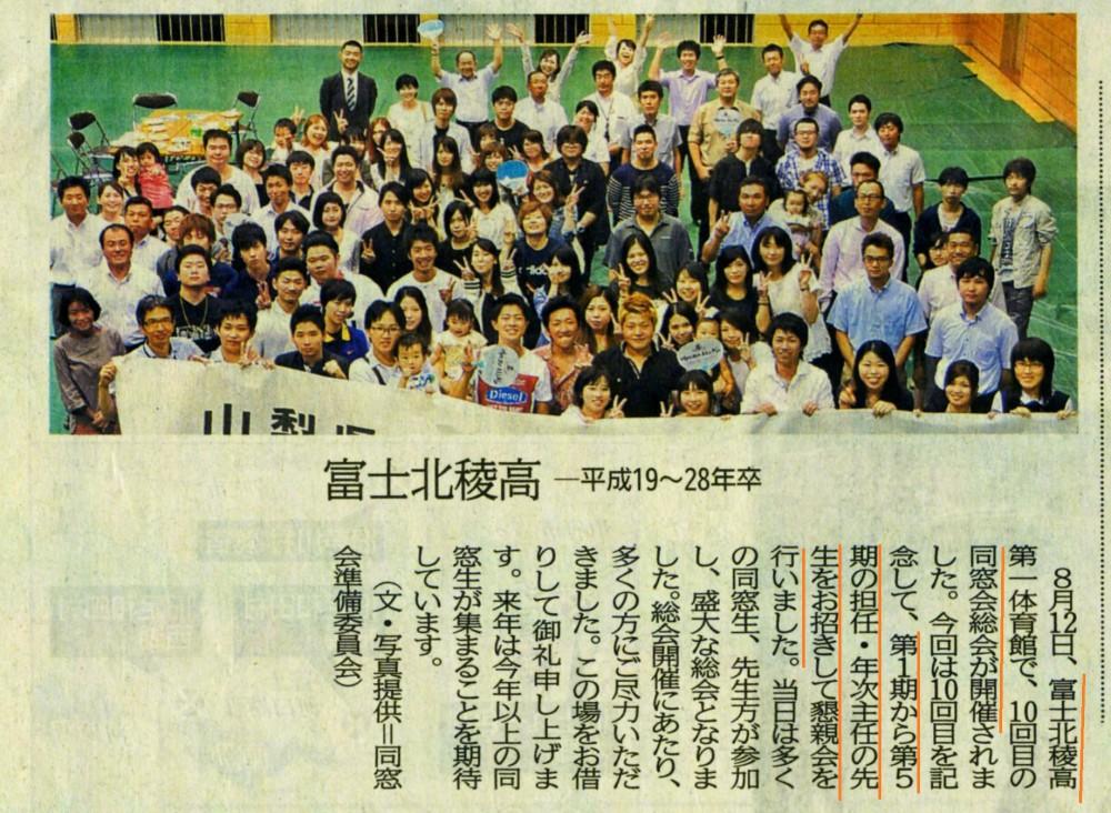 山日160924 (北稜高校同窓会)